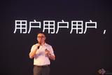 TCL王成:让科技更多的服务于用户体验