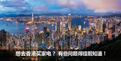 想去香港买钱柜娱乐平台?有些问题得提前知道!