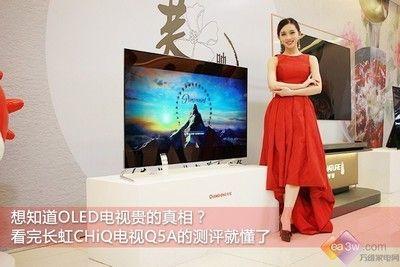 OLED贵的真相在这里!长虹CHiQ电视Q5A首测