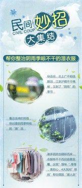 妙招大集合:帮你整治阴雨季晾不干的湿衣服