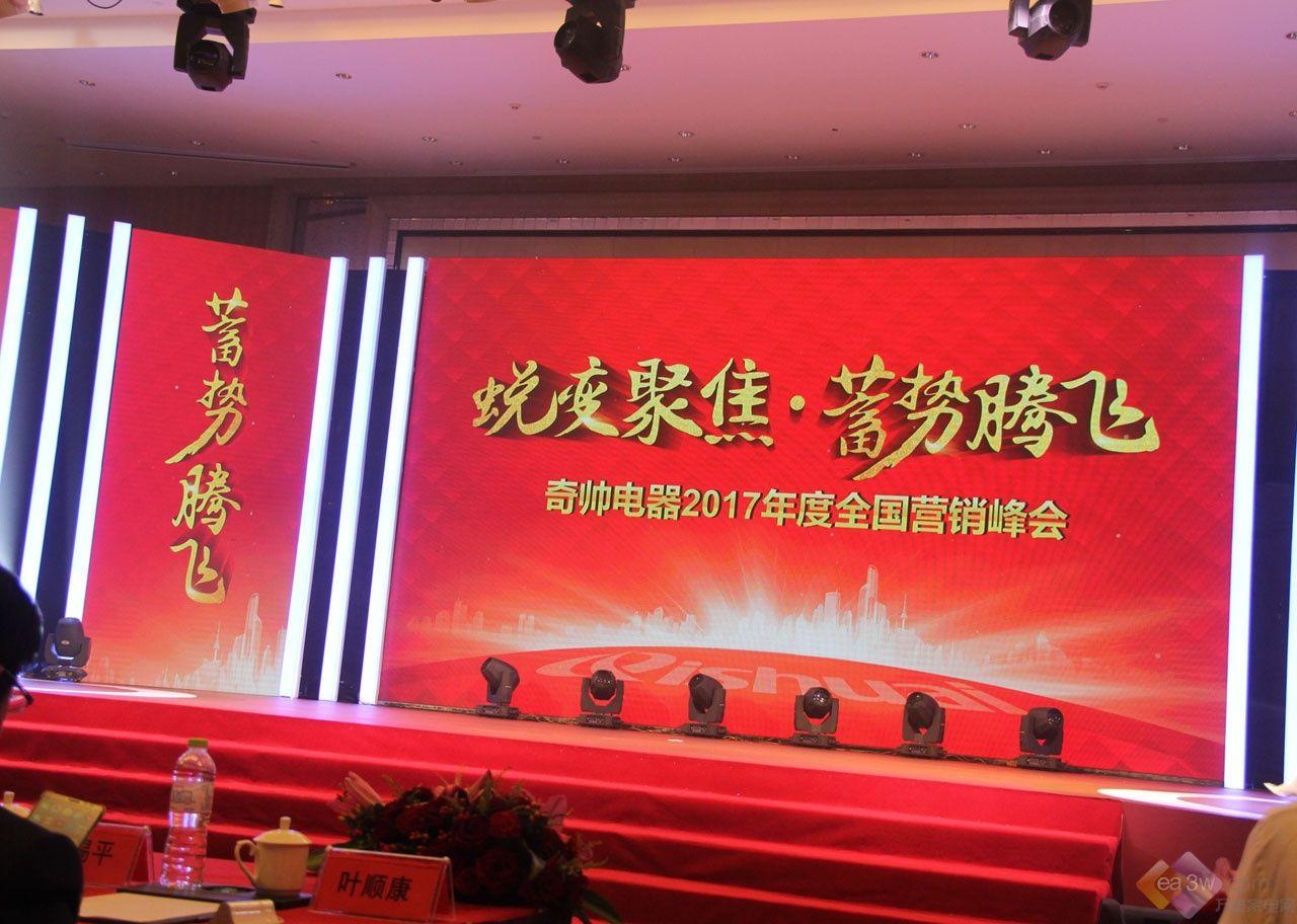 奇帅电器在宁波召开营销峰会,搅动市场风云