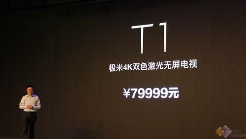极米120英寸4K双色激光无屏电视T1发布,九大亮点解读