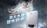 樱花16E98增压恒温燃气热水器试用名单公布