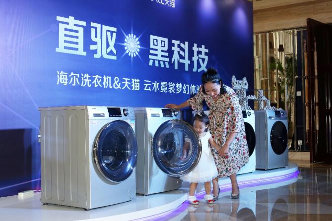 海尔研发行业最柔护的直驱洗衣机天猫上市