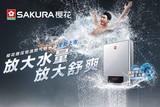 搞定四类人群,SAKURA樱花E98热水器全新上市