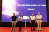 中国吸油烟机产业联盟成立 构建行业标准化新格局