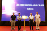 以标准化技术锤炼中国精品 中国吸油烟机产业联盟正式成立