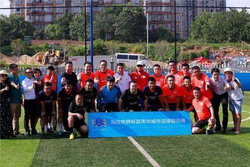 海信世界杯嘉年华城市足球邀请赛长沙揭幕战开打