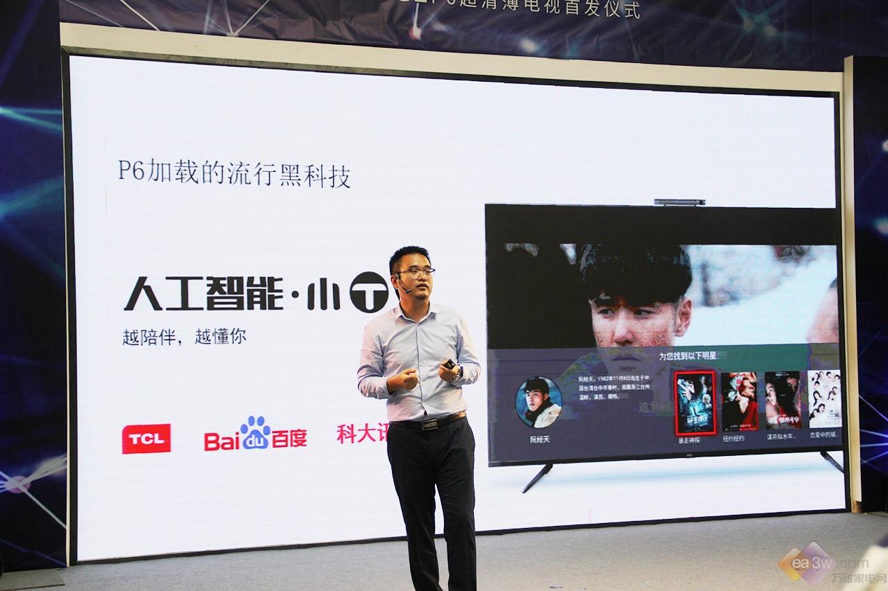 TCL发布P6超清薄电视 秋季新品大战正式拉开帷幕