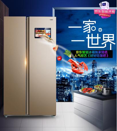 打造高智慧高品质生活 美菱京东智能大屏冰箱上市