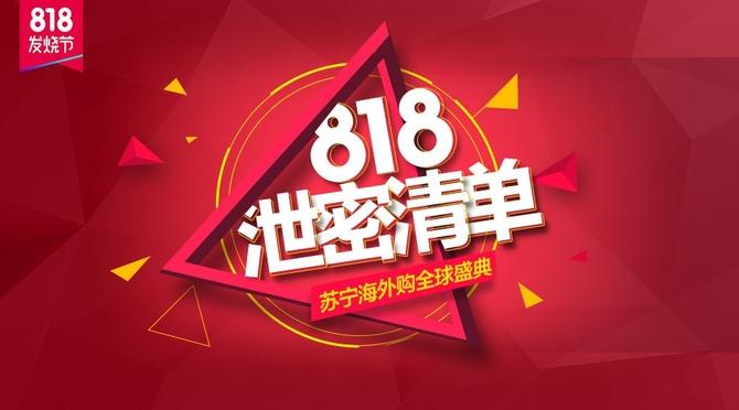 818当日 苏宁海外购4小时卖出200万张面膜