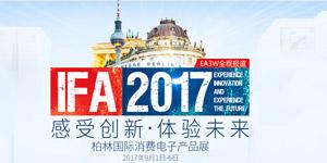 【IFA展】IFA2017德国柏林消费电子展览会全程报道