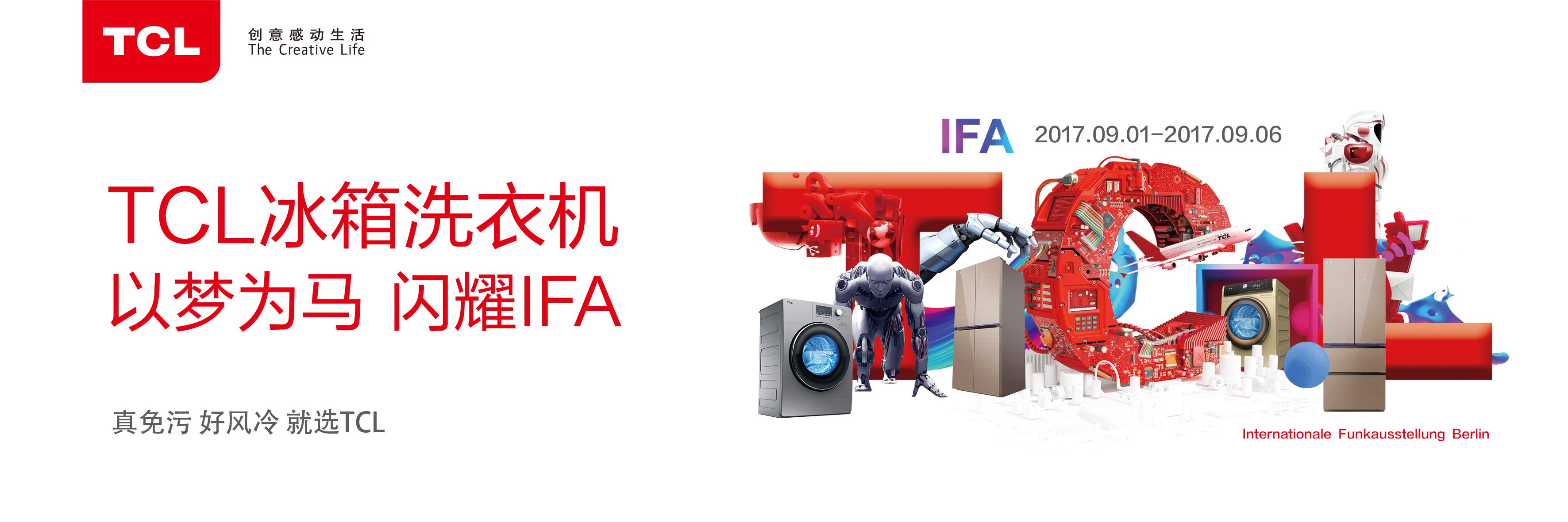 TCL冰箱洗衣机出征IFA,大国品牌的进军之路