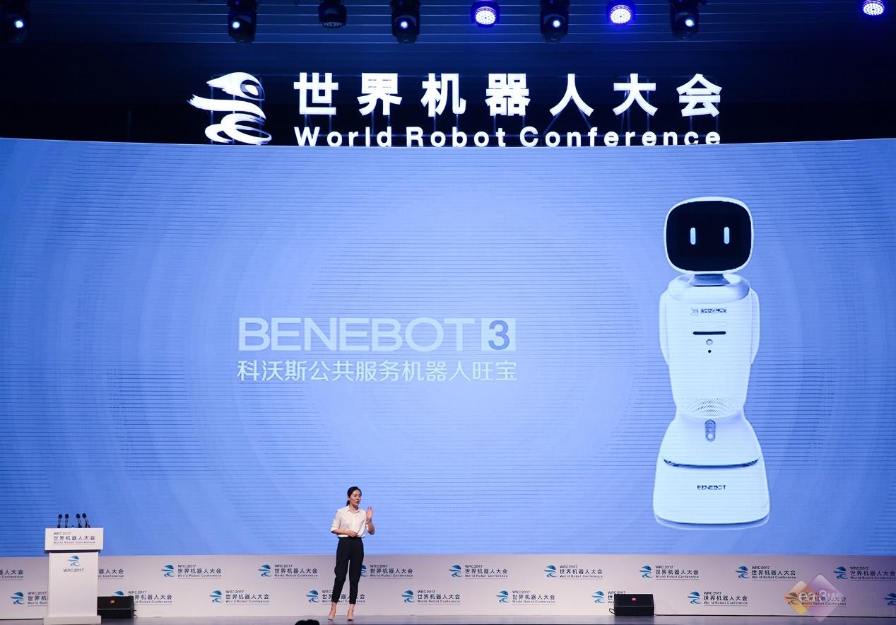 2017世界机器人大会科沃斯机器人四款新品全球首发