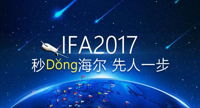 IFA2017,秒dong海尔,快人一步!