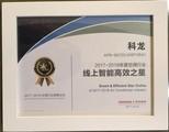 荣空调行业高峰论坛举行 科龙空调囊获三项大奖