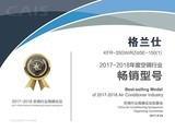 """格兰仕被评为""""空调行业卓越品牌"""" 普罗旺斯空调荣获""""畅销型号奖"""""""