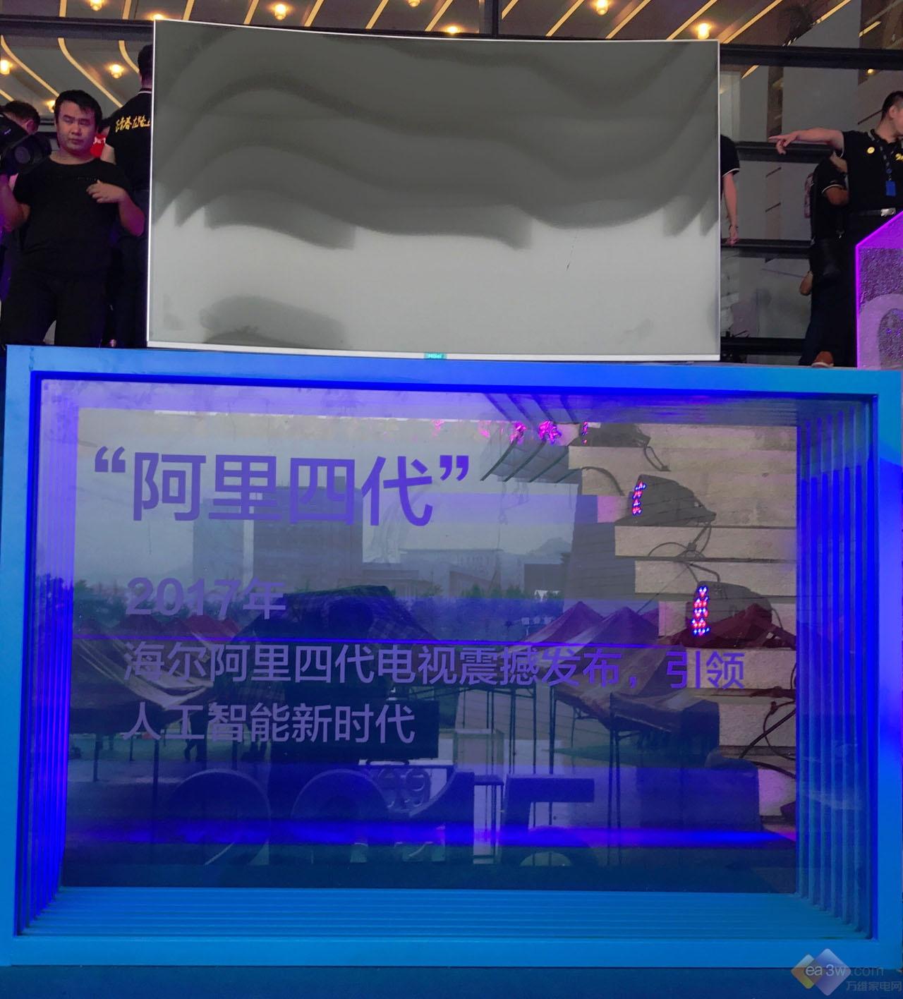 海尔电视20周年盛典青岛召开,人工智能铺设再提速!