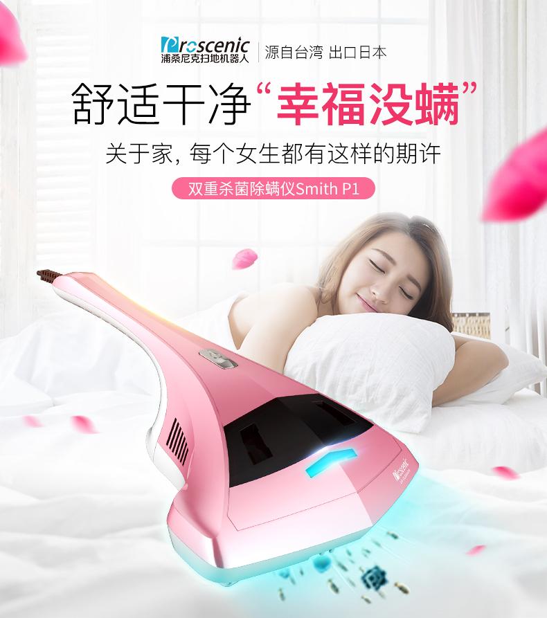 床上螨虫脏脏脏,除螨仪还你洁净睡眠
