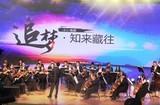 正青春、在路上,海尔电视创业20周年纪念庆典在青召开
