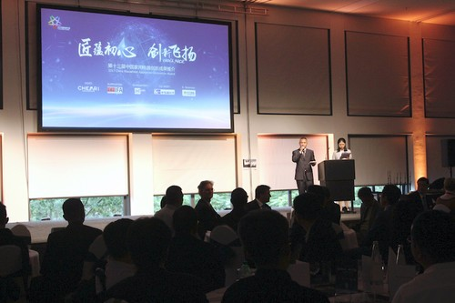 2017创新力量 中国家用电器创新成果推介亮相IFA