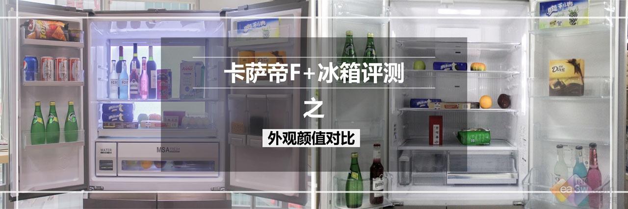 2万元以上高端冰箱对决:卡萨帝F+冰箱VS多门对比冰箱