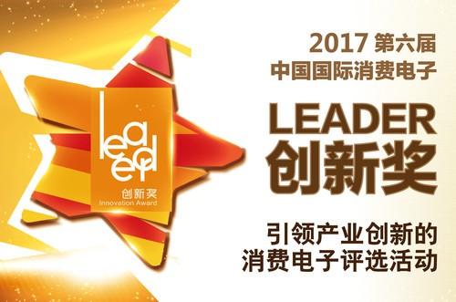 """寻找下一个独角兽捕手!第六届""""Leader创新奖""""评选正式启动"""
