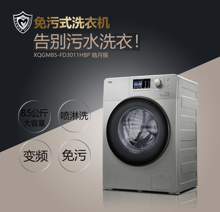哪种真正适合你?选购洗衣机这四点必须要知道