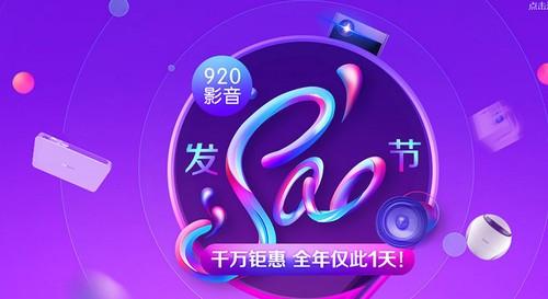 """极米920影音发Sao节收获傲娇""""成绩单"""",打造粉丝经济新典范"""
