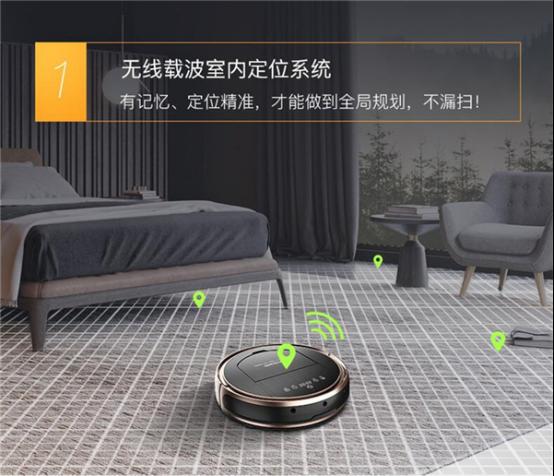 """家用扫地机器人来袭,让清洁从""""指""""能变智能"""