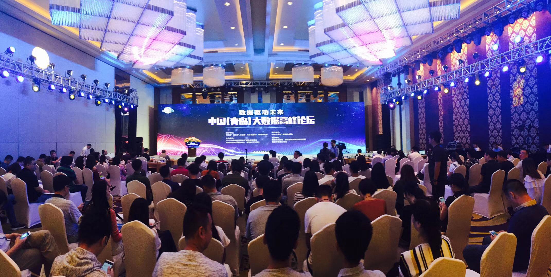 2017中国国际大数据论坛在青隆重召开 引爆数据时代