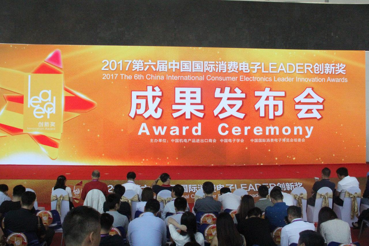 2017中国国际消费电子博览会圆满落幕
