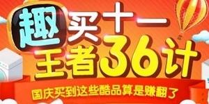 趣买十一 王者36计,国庆全套钱柜娱乐平台选购指南