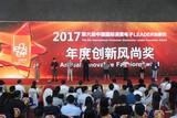 """全球71件消费电子产品斩获""""LEADER 创新奖"""""""