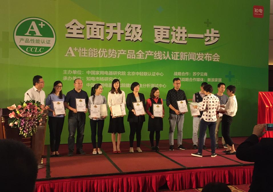 寻找中国高端家电,中国家用电器研究院发布A+优势性能产品名单