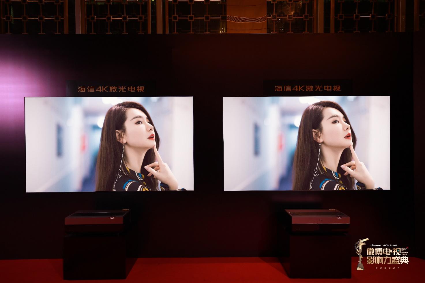闪耀微博电视影响力盛典 海信加速激光电视品牌收割进程