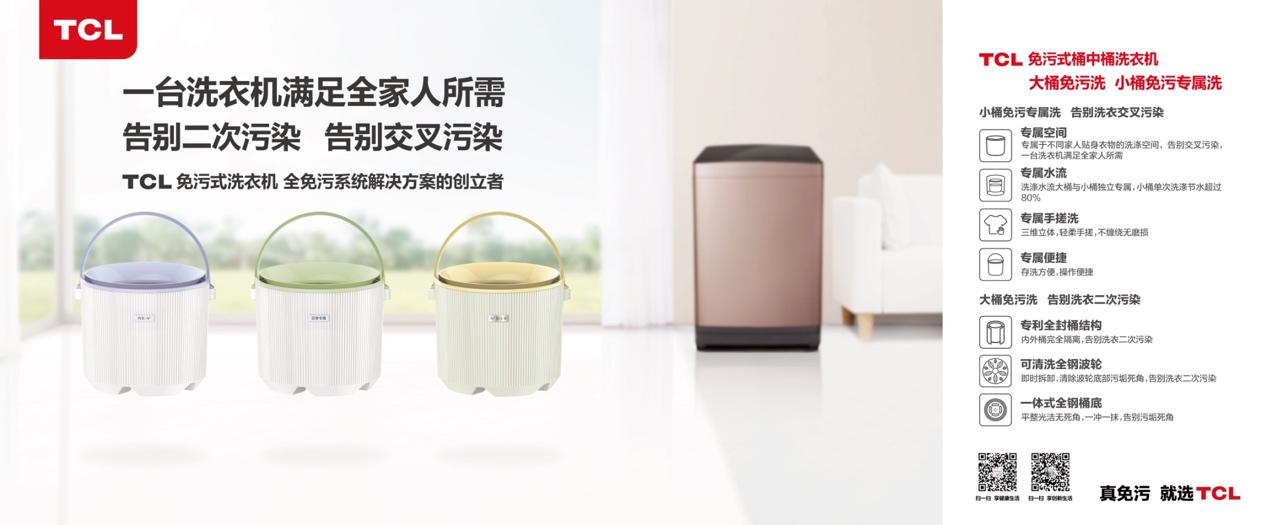 引领技术创新 TCL免污洗衣机获家电行业首个特色认证
