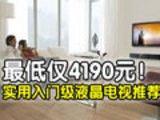 最低仅4190元!实用入门级液晶TV推荐