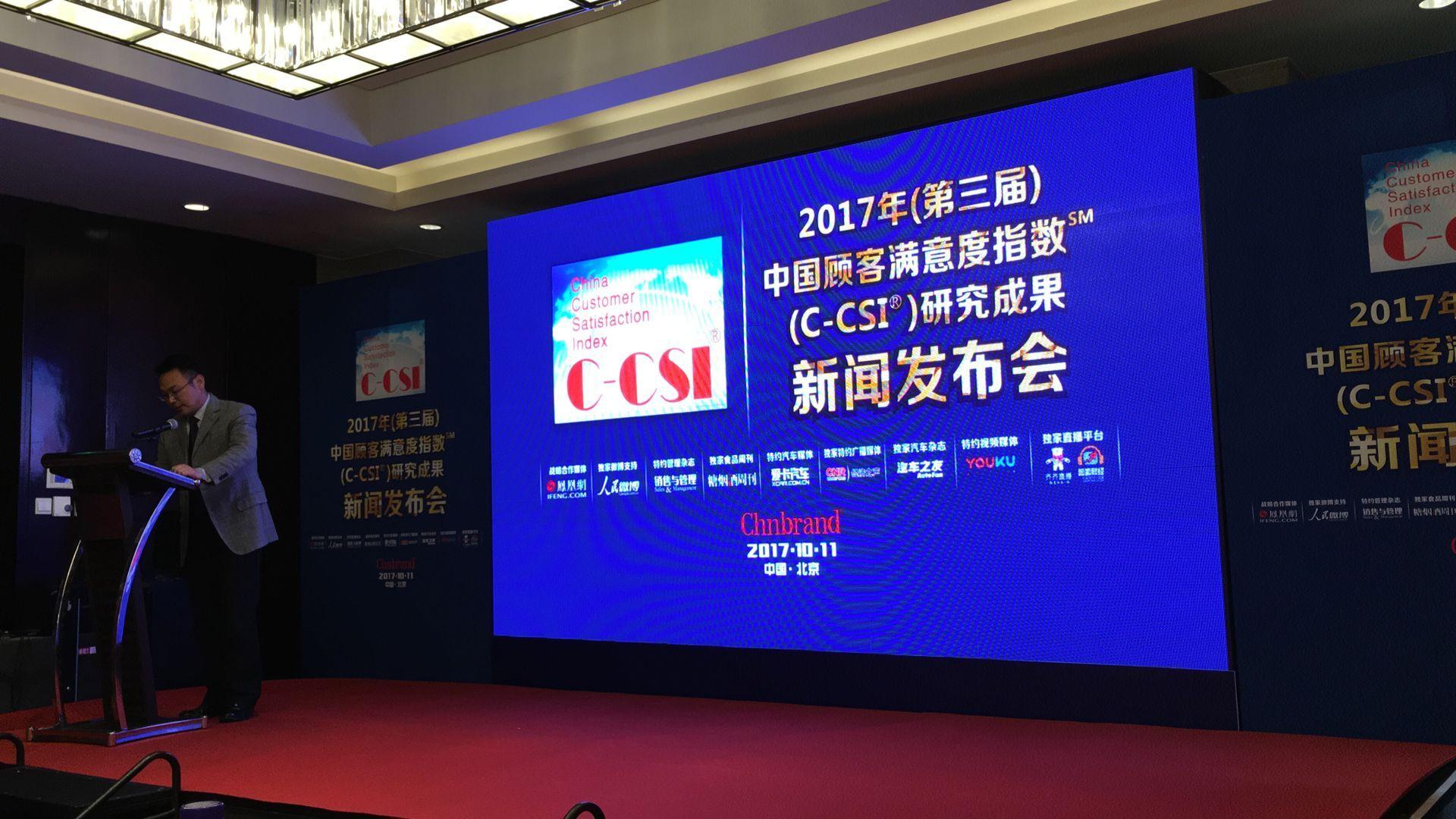 2017年中国顾客满意度指数揭晓  微波炉格兰仕第一