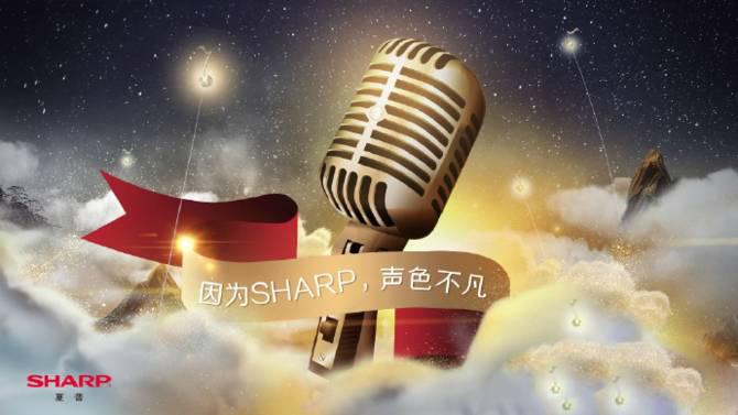 唱在金秋,夏普歌手版电视打造家庭K歌新体验