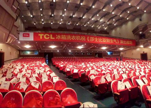 TCL撩上开心麻花 《莎士比亚别生气》解锁娱乐营销新姿势