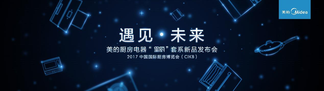 """美的厨电全新高端智能套系 """"星厨""""即将亮相2017上海CIKB展"""
