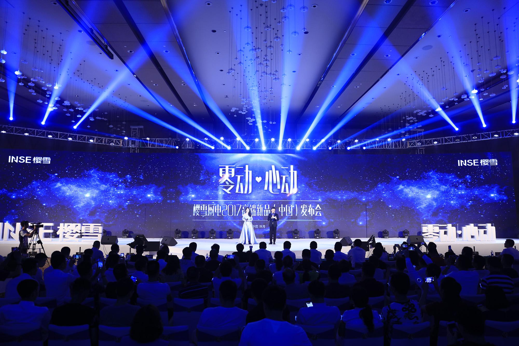 樱雪厨电双零科技亮相2017世界五金大会
