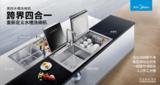 CIKB 2017大看点:跨界四合一,美的重新定义水槽式洗碗机