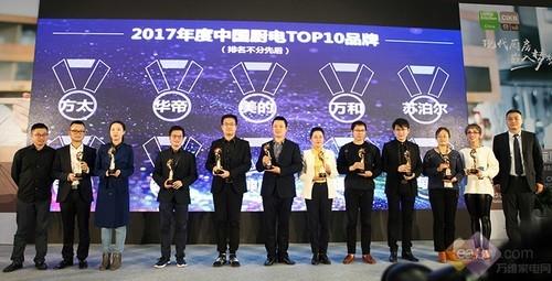 华帝惊艳亮相CIKB2017,演绎现代厨卫生活方式