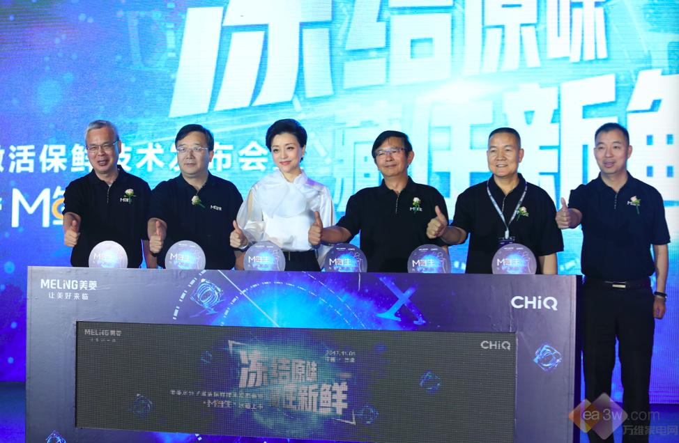 美菱M鲜生冰箱全球首发 引发行业第三次保鲜革命