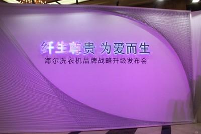 """护衣新定义,卡萨帝发布行业首个""""衣物护理中心"""""""