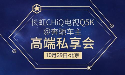 数十台长虹CHiQ电视闯入奔驰4S店,又在玩啥黑科技?