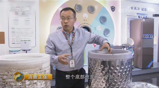 TCL冰箱洗衣机演绎后发先至——中国创造何以王者归来