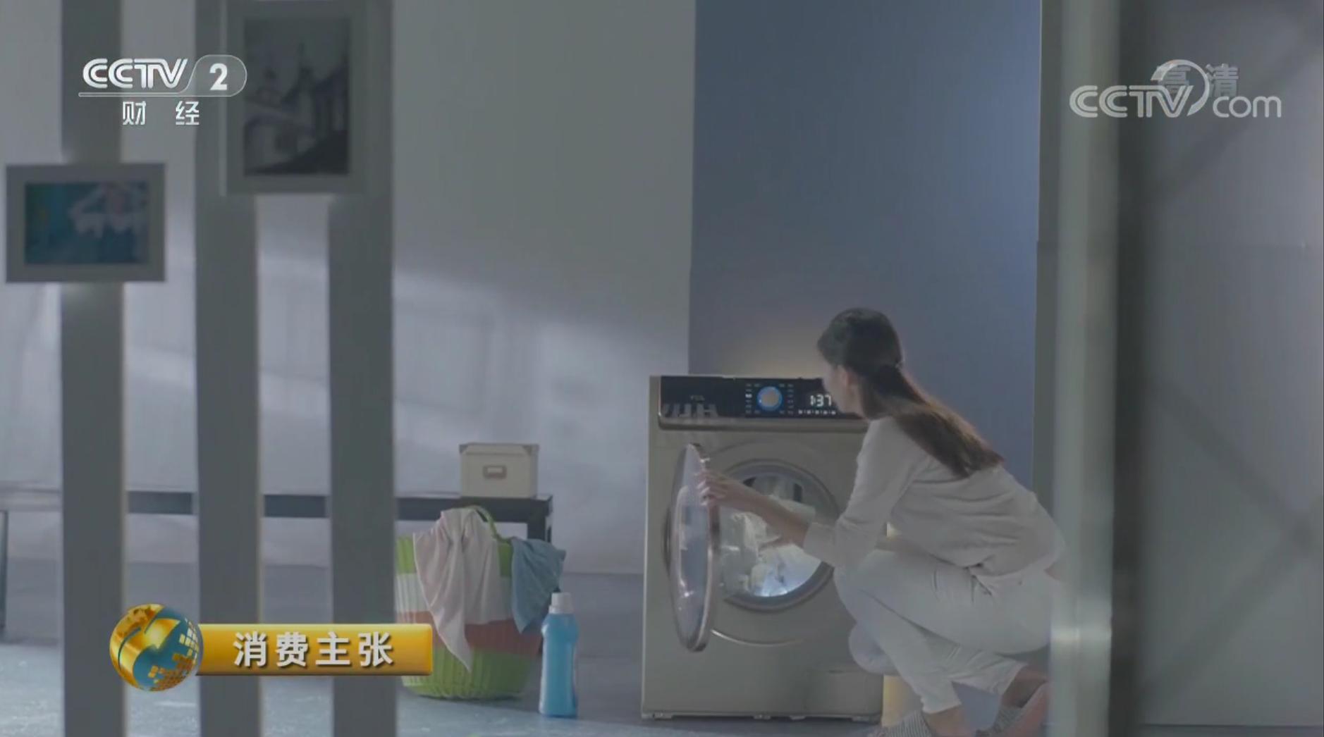 践行大国品牌 为TCL冰箱洗衣机实力打Call